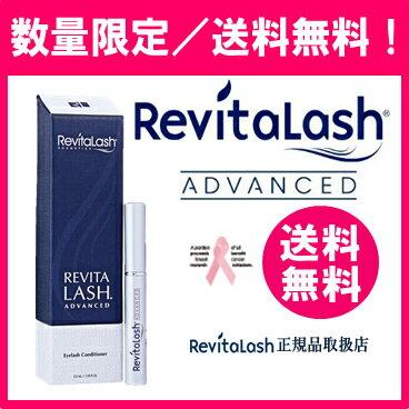 【正規品】リバイタラッシュ アドバンス 3.5ml  RevitLash ADVANCED 最新版【数量限定】 送料無料 !