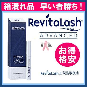 【正規品・即納】リバイタラッシュ アドバンス 3.5ml revitalash