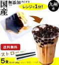 【送料無料】無添加 国産タピオカ【レンジで1分】ストロー付×5食(300g)セット メール便