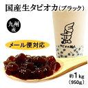 タピオカ【国産生ブラックタピオカ】約1kg(950g) メール便