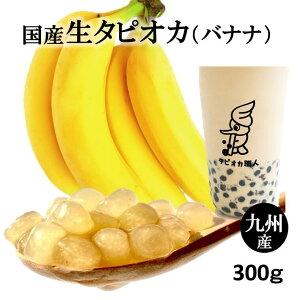 タピオカ バナナ味【国産生タピオカ】300g