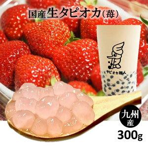 タピオカ いちご味【国産生タピオカ(苺、ストロベリー)】300g