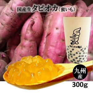 タピオカ 蜜いも【国産生タピオカ(蜜芋、さつまいも)】300g