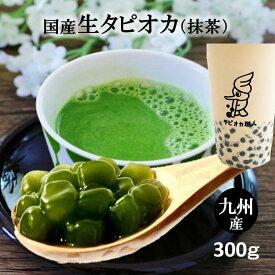 タピオカ 抹茶【国産生タピオカ(まっ茶)】300g