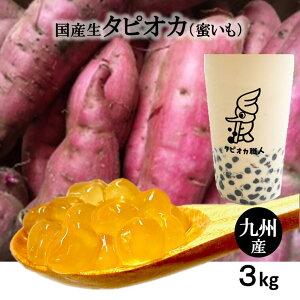 タピオカ 蜜いも【国産生タピオカ(蜜芋、さつまいも)】3kg 業務用