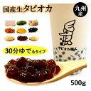 【送料無料】国産 生タピオカ ストロー10本セット500g(約25杯分)11味から選べるタピオカ
