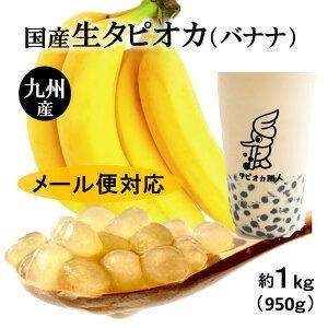 タピオカ バナナ味【国産生タピオカ】約1kg(950g) メール便