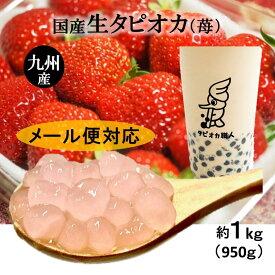 タピオカ いちご味【国産生タピオカ(苺、ストロベリー)】約1kg(950g) メール便