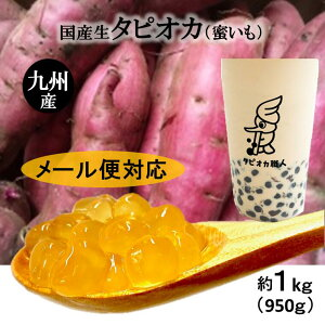 タピオカ 蜜いも【国産生タピオカ(蜜芋、さつまいも)】約1kg(950g) メール便