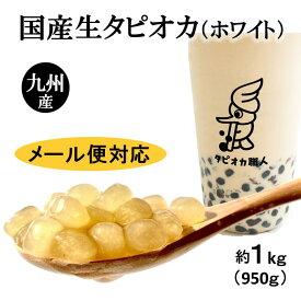 【送料無料】タピオカ【国産生ホワイトタピオカ】約1kg(950g)