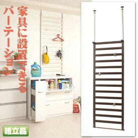 家具に設置できるパーテーション60cm幅 棚なし 【壁面収納】 【02P24Oct15】【smtb-k】【kb】【RCP】