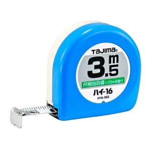 送料別 タジマ・ハイ−16‐3.5M‐尺目付・H1635SBL 【10P24Oct15】【RCP】