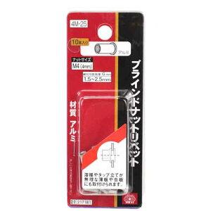 送料別 SK11・ナットリベット‐10入・4M-25 【10P24Oct15】【RCP】