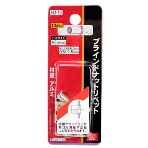 送料別 SK11・ナットリベット‐10入・5M-15 【10P24Oct15】【RCP】