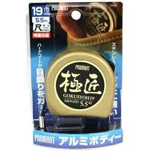送料別 プロマート・新大工メジャー195.5尺目・DKN1955S 【10P24Oct15】【RCP】