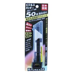 送料別 フォーエバー・ワンタッチビジネスカッター・COT−B 【10P24Oct15】【RCP】