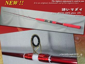 The re-arrival! ★100% of invitation red snapper short rod / original white glasses