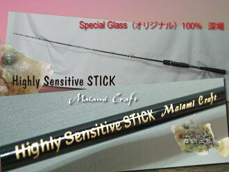 highly sensitive STICK H filefish deep field specification 10P06may13