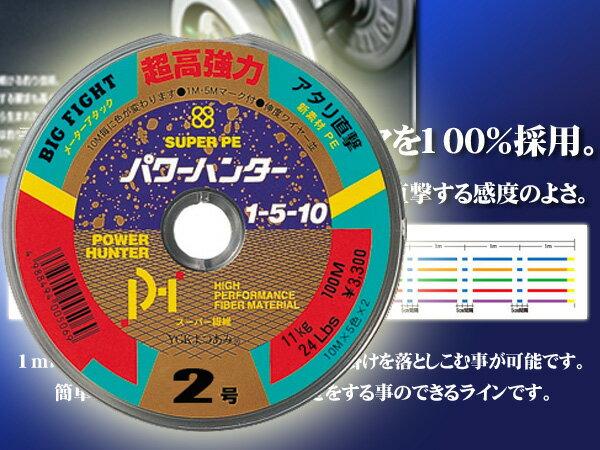 最安値挑戦中 ★ YGK よつあみ PEライン 2号 送料無料にて