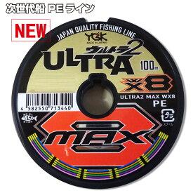 ウルトラ2 MAX YGK よつあみ PEライン 8本編み  送料無料