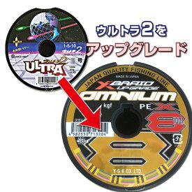 0.8号〜12号 YGK よつあみ オムニウム OMNIUM PEライン  送料無料