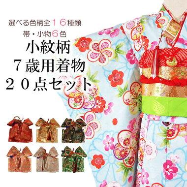 七五三女の子7歳着物20点セット合繊uubo01_12