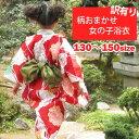 【訳有り】柄おまかせ 女の子浴衣 単品 130〜150サイズ 子供ゆかた wayj