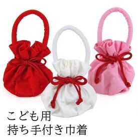 【ネコポス300円可】七五三 持ち手付き無地巾着バッグ kcag