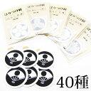 【ネコポス280円可】男の子着物用 貼り紋6枚セットA 40種
