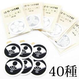 [送料込み]男の子着物用 貼り紋6枚セットA 40種