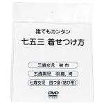 七五三着せつけ方DVD