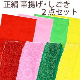 【ネコポス280円可】七五三女の子正絹しごき・帯揚げセット