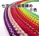 【ネコポス280円可】七五三正絹帯締めobbg