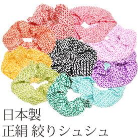 【ネコポス300円可】日本製正絹絞りシュシュ kshu