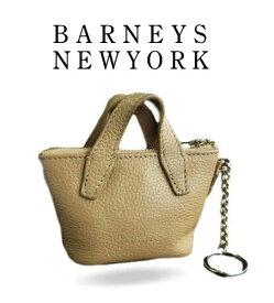 929新品★バーニーズ ニューヨーク BARNEYS NEWYORK★本革バック型キーケース2703★ベージュ★