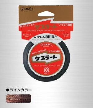 よつあみ(YGK YOZ-AMI) ケプラート 10m 70号
