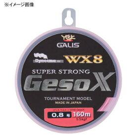 よつあみガリス ウルトラWX8 GesoX[ 0.8号 / 5.5kgf]120m