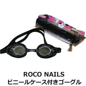 ROCO NAILS ゴーグル(アルファベットケース) ブラック 子供用 子ども 女の子 キッズ ジュニア ゴーグル 水泳 スイミング su005