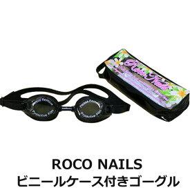 ROCO NAILS ゴーグル(花柄ケース) ブラック 子供用 子ども 女の子 キッズ ジュニア ゴーグル 水泳 スイミング su030