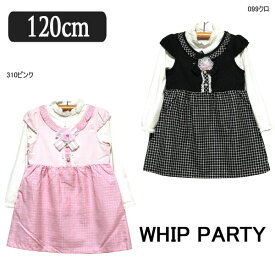 edea50cdcc2e6 WhipParty レイヤードワンピース 13018A 099クロ 310ピンク 120cm メール便は送料無料♪ ホイップ