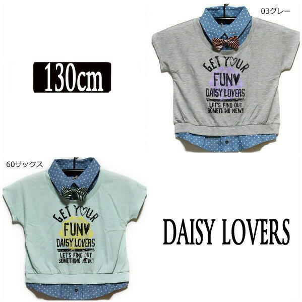 78312 DAISY LOVERS レイヤード風半袖Tシャツ 03グレー 60サックス 130cm デイジーラバーズ 子供服 女の子 キッズ ジュニア su005