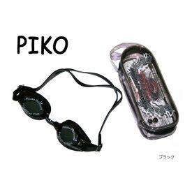 PIKO ピコ ゴーグル(かど丸ケース) ブラック 子供用 子ども 男の子 キッズ ジュニア ゴーグル 水泳 スイミング su030
