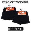 1分丈 インナーパンツ 2枚組 スパッツ レギンス M〜L L〜LL 黒 set0145 メール便は送料無料♪ 女の子 レディース インナー セット 一分…