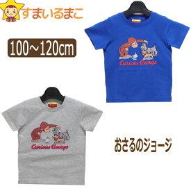 おさるのジョージ 半袖Tシャツ 100cm 110cm 120cm ブルー グレー TN9081 Curious George 男の子 子供服 キッズ ジュニア 半袖 半T カットソー トップス キャラクター 青 灰 2k5