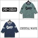 男の子 七分袖 Tシャツ 1052576 CRYSTAL WAVE 七分袖Tシャツ 76ミントグリーン 83ネイビー 140cm 150cm 160cm 子供服 …