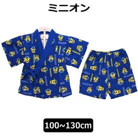 117c1a6b971f4 男の子 ミニオン 甚平 100cm 110cm 120cm 130cm ブルー 11822423 Minions ミニオンズ 子供服 男の子 甚平  子ども