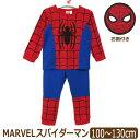 スパイダーマン お面付き なりきり 上下セット 100cm 110cm 120cm 130cm 82スパイダーマン 332114003 MARVEL マーベル 男の子 子供服 …