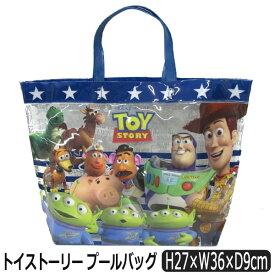 男の子 トイストーリー トート型 プールバッグ 8200ブルー 363102046 b0334 Disney Pixar ディズニー 子供 子供鞄 キャラクター キャラ バッグ バック ジュニア キッズ プールバック ビーチバック ビニールバック 新学期準備 青