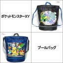 男の子 ポケットモンスターXY プールバッグ PBH-1800 クロ ブルー B0074 子供 男の子 子供鞄 ボンサック キャラクター…