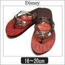 男の子 サンダル 32660526 カーズ ビーチサンダル 16cm 18cm 20cm Disney Pixar ディズニー ピクサ メール便は送料無料♪ 子供 こども キッズ ジュニア 靴 サンダ